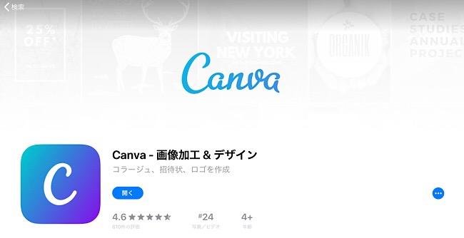 Canvaアプリ