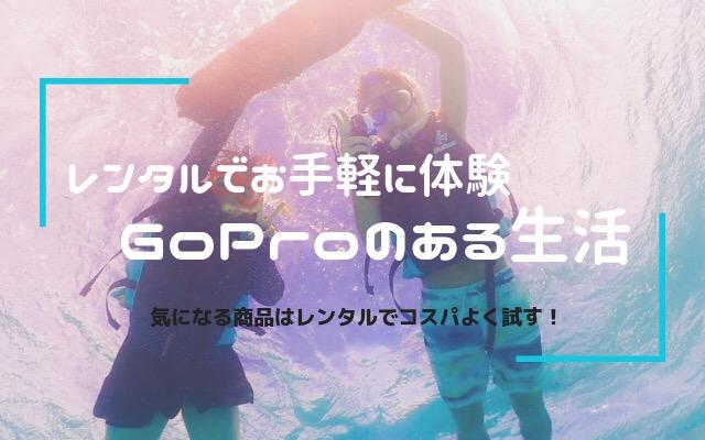 GoProのある生活体験