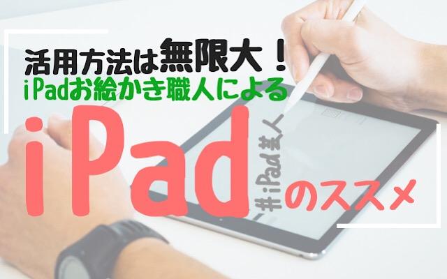 iPad おすすめ