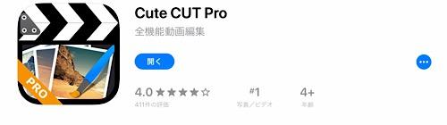 Cute Cut Pro 紹介