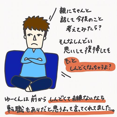 tekiousyougai-boyfriend