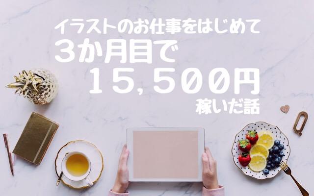 3か月目で15500円稼いだ話