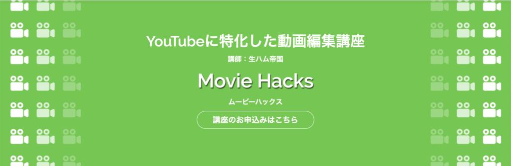 moviehacks_headershot