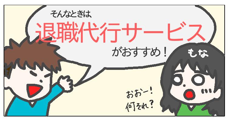 退職代行マンガ3