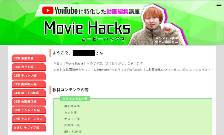 MovieHacks2
