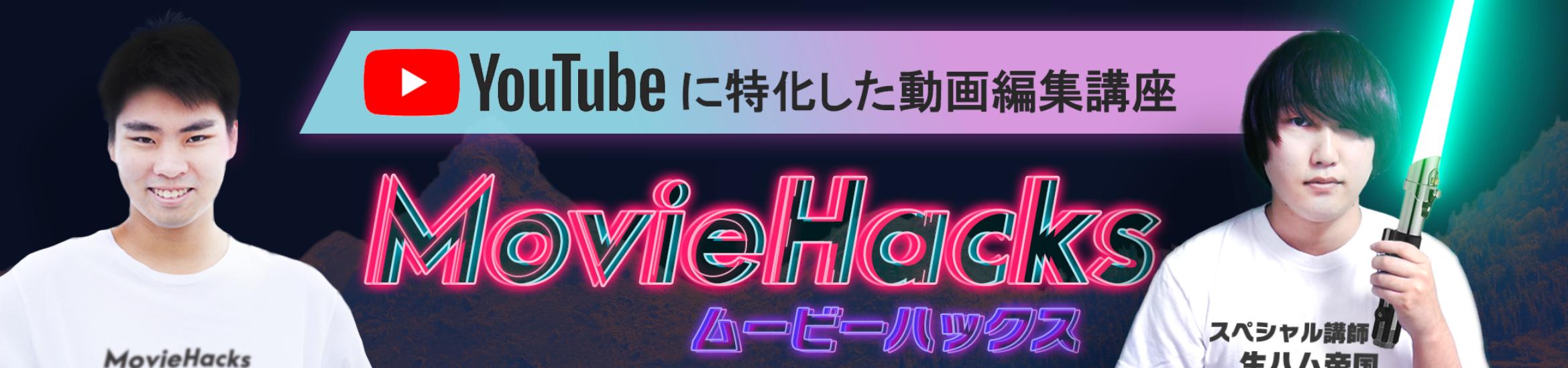 Movie Hacksヘッダー画像
