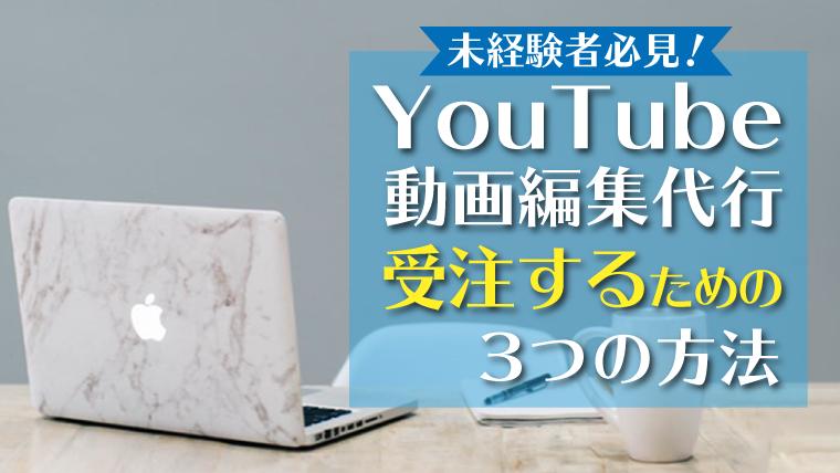 動画編集代行の仕事受注方法3選