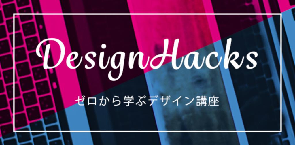 DesignHacks紹介