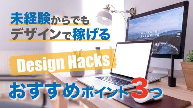 DesignHacksおすすめ3つのポイント