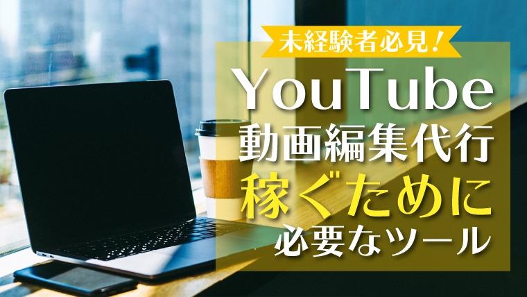YouTubeの動画編集で稼ぐために必要なツールアイキャッチ